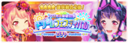 7.77 Million Players Dream Festival Gacha Banner