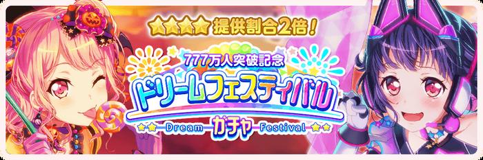 7.77 Million Players Dream Festival Gacha Banner