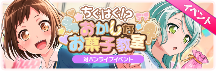 Mismatched!? Silly Sweets Classroom Event Banner