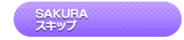 SAKURA Skip Song Title