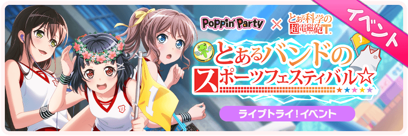 A Certain Band's Sports Festival☆ Event Banner