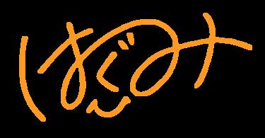 Kitazawa Hagumi Signature