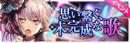A Song Unfinished Event Banner