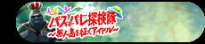 Pastel*Palettes! Deserted Island Idols Event Title
