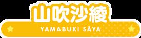 Yamabuki Saaya Name