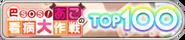 Tomoe SOS! Ako's Grand Nursing Operation Event Title