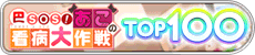 Tomoe SOS! Ako's Grand Nursing Operation Event Title