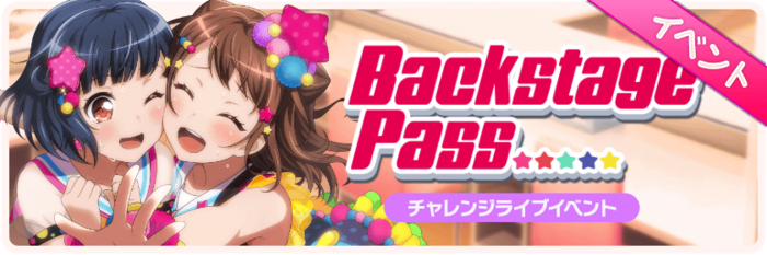 Backstage Pass Event Banner
