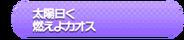 Taiyou Iwaku Moeyo Chaos Song Title