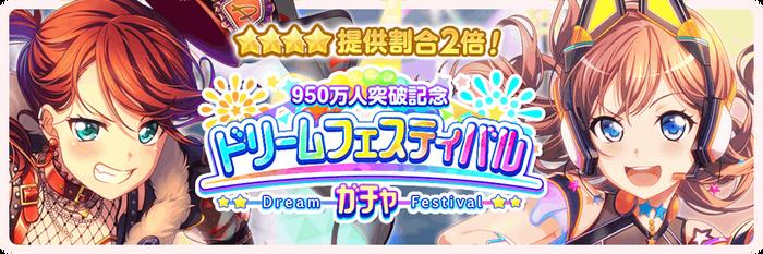 9.5 Million Players Dream Festival Gacha Banner