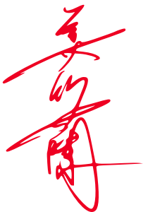 Mitake Ran Signature