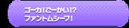 Goka! Gokai!? Phantom Thief! Song Title