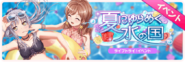 Summer in the Shining Land of Water Event Banner