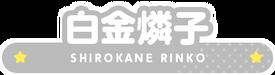 Shirokane Rinko Name