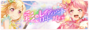 Colorful Radiant Road Gacha Banner