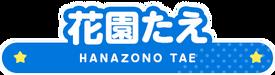 Hanazono Tae Name