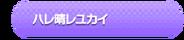 Hare Hare Yukai Song Title
