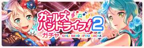 Girls Band Life! 2 Gacha Banner