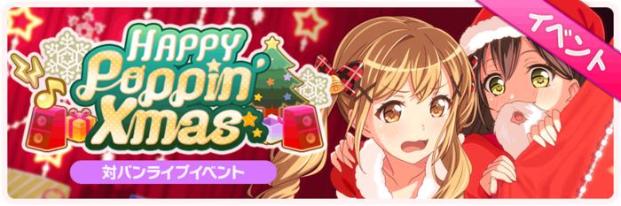 HAPPY Poppin' Xmas Event Banner