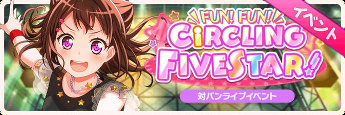 FUN! FUN! CiRCLING FIVESTAR! Event Banner