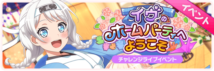 Welcome to Eve's Home Party Event Banner