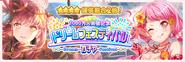 10 Million Players Dream Festival Gacha Banner