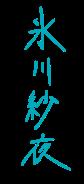 Hikawa Sayo Signature