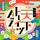 Tenka Toitsu A to Z☆