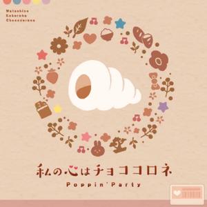 Watashi no Kokoro wa Choco Cornet Game Cover