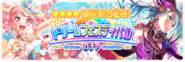 New Years Dream Festival Gacha Banner
