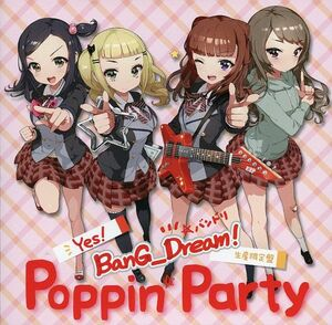 Yes! BanG Dream Limited Edition Cover