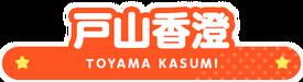 Toyama Kasumi Name