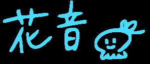 Matsubara Kanon Signature
