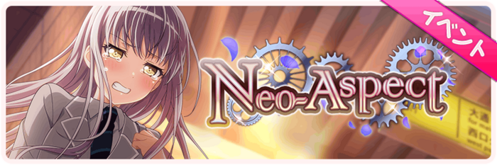 Neo-Aspect (Event) Event Banner