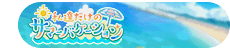 Our Own Summer Vacation Event Title