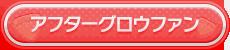 Afterglow Fan Title