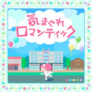 Kimagure Romantic Game Cover