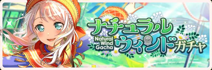 Natural Wind Gacha Banner