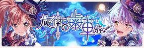 Melodious Gears Gacha Banner