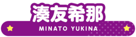 Minato Yukina Name