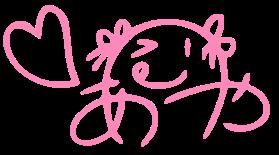 Maruyama Aya Signature