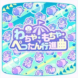 Wacha-Mocha-Pettan Koushinkyoku Game Cover