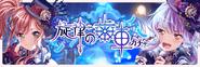 Gears of Symphony Gacha Banner