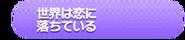 Sekai wa Koi ni Ochiteiru Song Title
