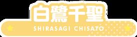 Shirasagi Chisato Name