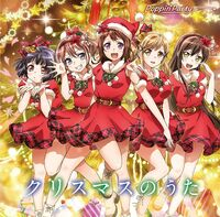 Christmas no uta cover
