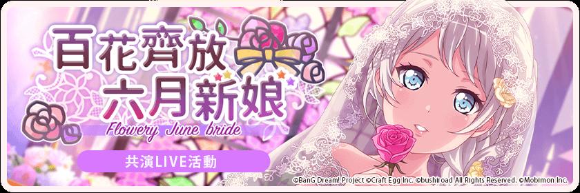 Flowery June Bride TW Event Banner