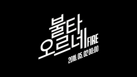 방탄소년단 '불타오르네 (FIRE)' MV Teaser
