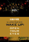 Wake up concert dvd