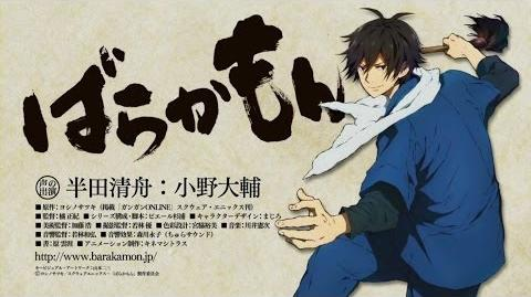 TVアニメ「ばらかもん」PV1